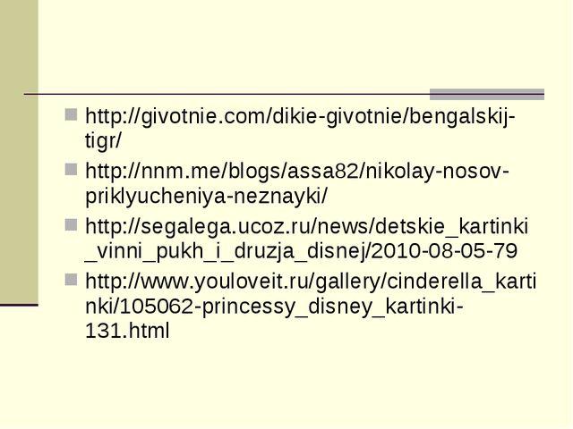 http://givotnie.com/dikie-givotnie/bengalskij-tigr/ http://nnm.me/blogs/assa8...