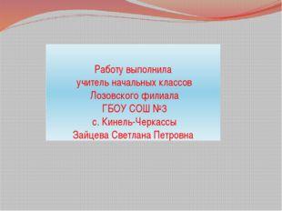 Работу выполнила учитель начальных классов Лозовского филиала ГБОУ СОШ №3 с.