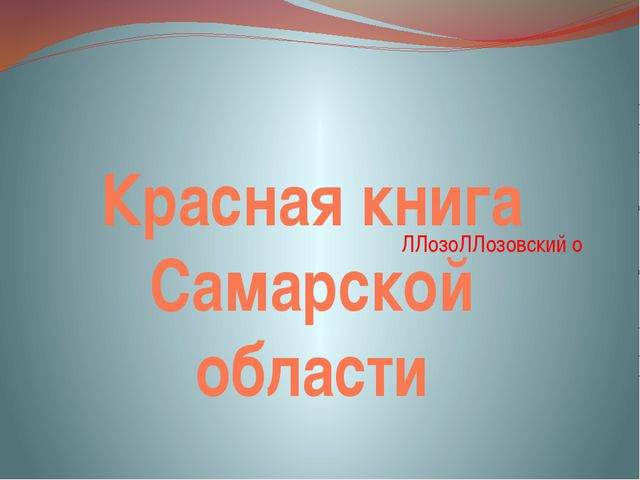 Красная книга Самарской области ЛЛозоЛЛозовский о