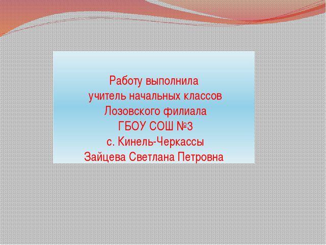 Работу выполнила учитель начальных классов Лозовского филиала ГБОУ СОШ №3 с....