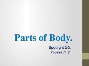 Parts of Body. Spotlight 2-3. Горева Л. В.