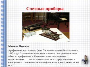 Счетные приборы Машина Паскаля. Арифметическая машина ( или Паскалево колесо)