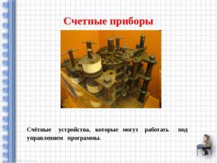 Счетные приборы Счётные устройства, которые могут работать под управлением пр