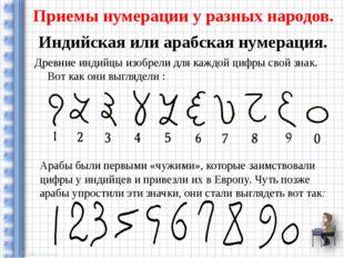 Приемы нумерации у разных народов. Индийская или арабская нумерация. Древние