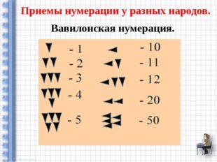 Приемы нумерации у разных народов. Вавилонская нумерация.
