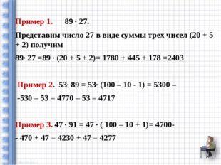 Пример 1. 89 ∙ 27. Представим число 27 в виде суммы трех чисел (20 + 5 + 2) п