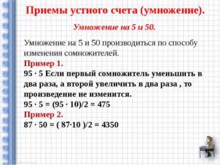 Приемы устного счета (умножение). Умножение на 5 и 50. Умножение на 5 и 50 пр