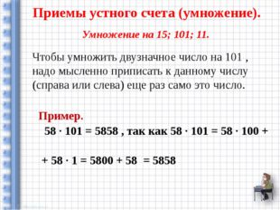 Приемы устного счета (умножение). Умножение на 15; 101; 11. Чтобы умножить дв