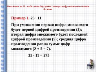 Умножение на 11 , когда сумма двух радом стоящих цифр множимого меньше десятк