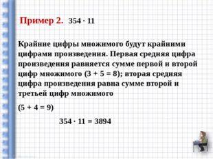 Пример 2. 354 ∙ 11 Крайние цифры множимого будут крайними цифрами произведени