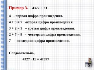 Пример 3. 4327 ∙ 11 4 - первая цифра произведения. 4 + 3 = 7 -вторая цифра пр