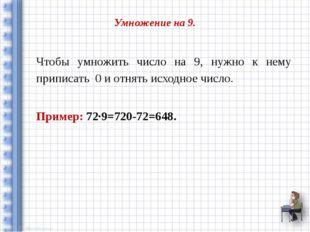 Умножение на 9. Чтобы умножить число на 9, нужно к нему приписать 0 и отнять