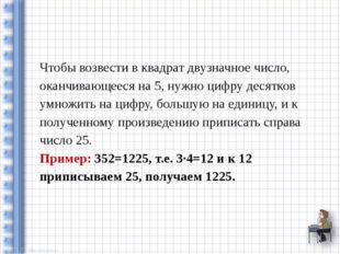 Возведение в квадрат двузначного числа, оканчивающегося на 5. Чтобы возвести