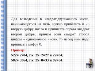 Возведение в квадрат двузначного числа, начинаающегося на 5.  Для возведения