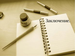 Заключение. ProPowerPoint.Ru