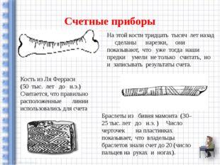 Счетные приборы На этой кости тридцать тысяч лет назад сделаны нарезки, они п