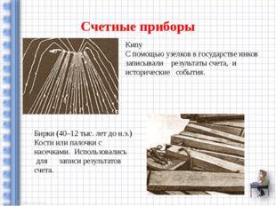 Счетные приборы Кипу C помощью узелков в государстве инков записывали результ
