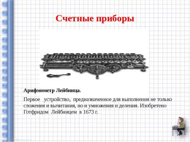 Счетные приборы Арифмометр Лейбница. Первое устройство, предназначенное для в...