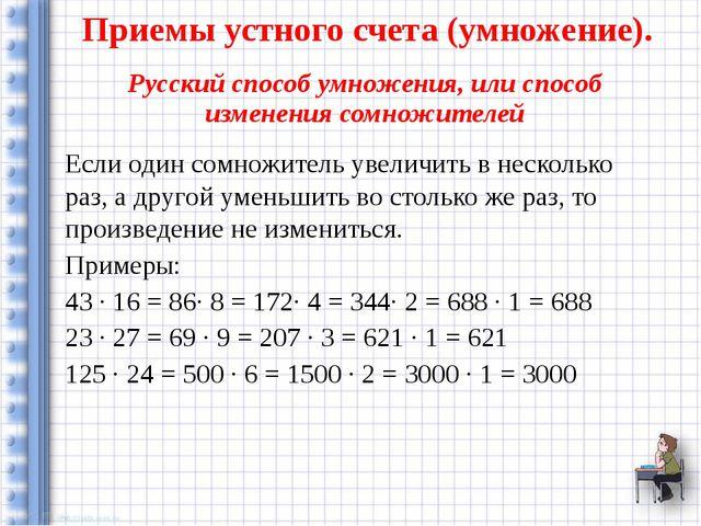 Приемы устного счета (умножение). Русский способ умножения, или способ измене...