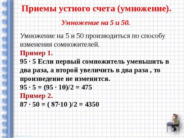 Приемы устного счета (умножение). Умножение на 5 и 50. Умножение на 5 и 50 пр...