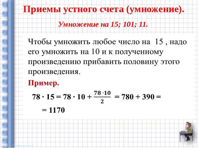 Приемы устного счета (умножение). Умножение на 15; 101; 11.