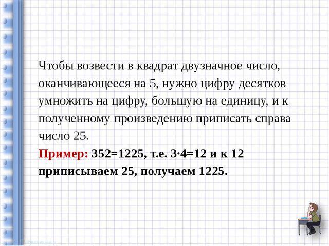 Возведение в квадрат двузначного числа, оканчивающегося на 5. Чтобы возвести...