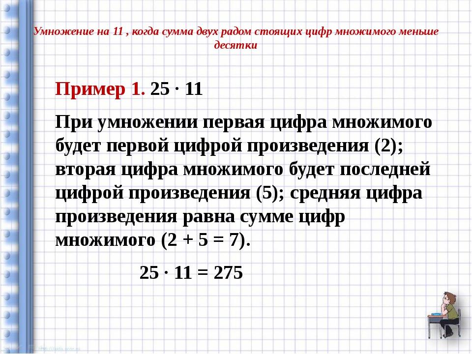 Умножение на 11 , когда сумма двух радом стоящих цифр множимого меньше десятк...