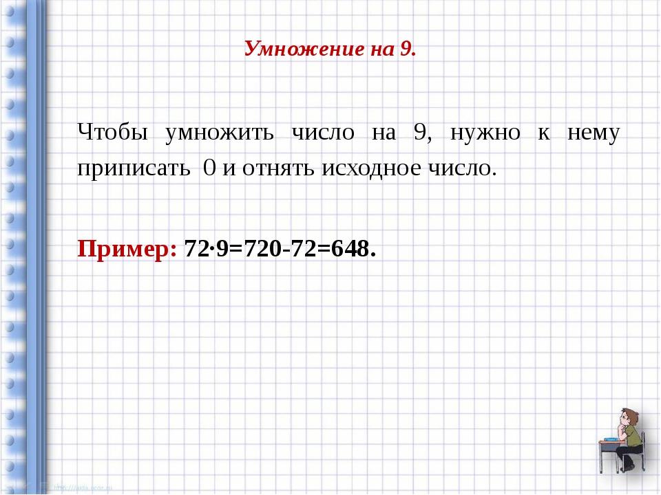 Умножение на 9. Чтобы умножить число на 9, нужно к нему приписать 0 и отнять...