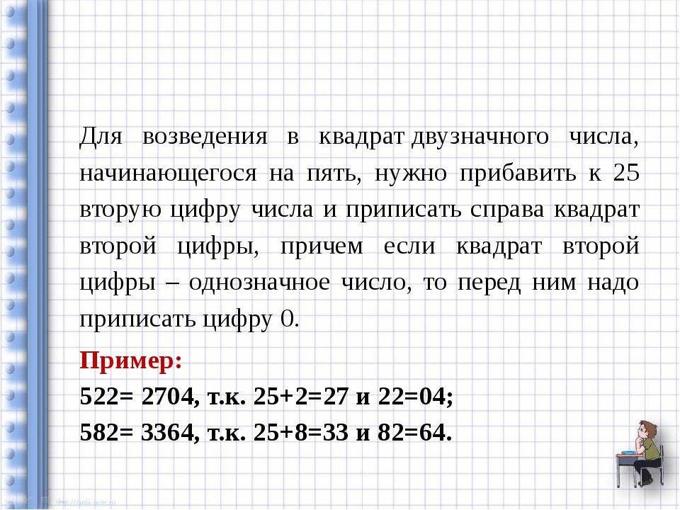 Возведение в квадрат двузначного числа, начинаающегося на 5.  Для возведения...