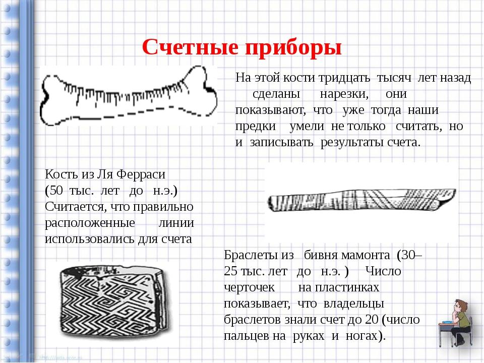 Счетные приборы На этой кости тридцать тысяч лет назад сделаны нарезки, они п...