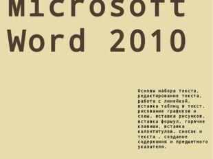 Microsoft Word 2010 Основы набора текста, редактирование текста, работа с лин
