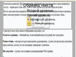 Интерфейс программ Черновик – режим в котором некоторые элементы документа не