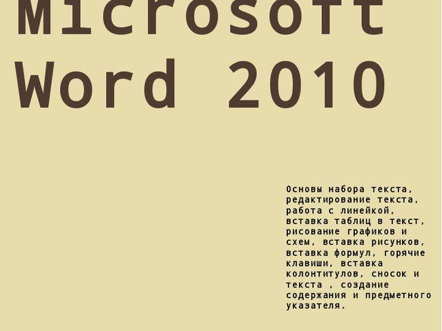 Microsoft Word 2010 Основы набора текста, редактирование текста, работа с лин...