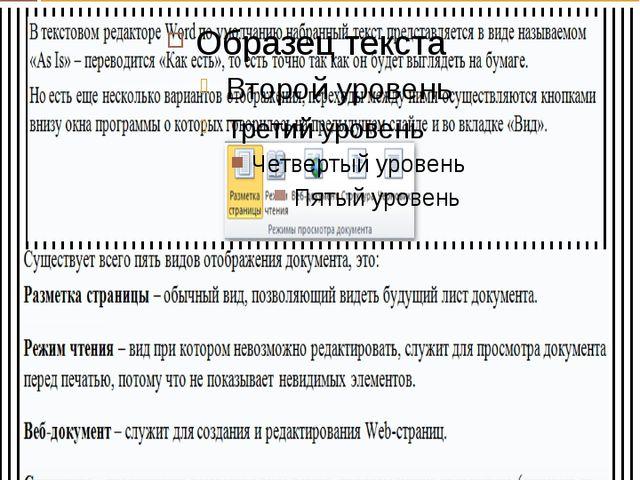 Интерфейс программ Черновик – режим в котором некоторые элементы документа не...