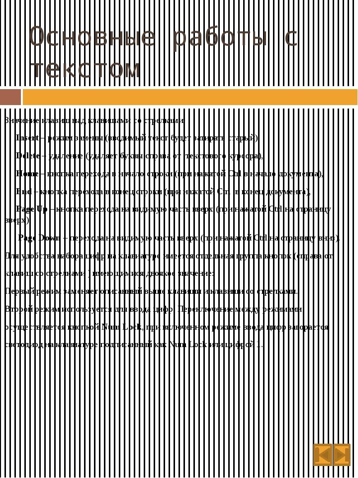 Основные работы с текстом Значение клавиш над клавишами со стрелками: Insert...