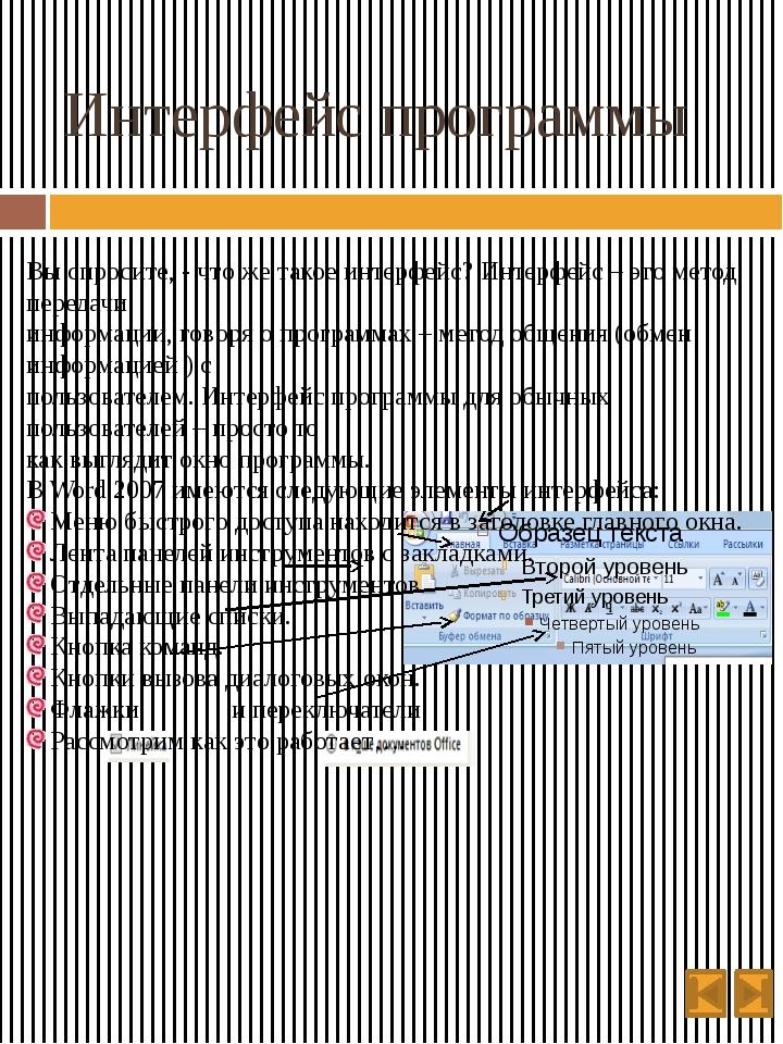 Интерфейс программы Вы спросите, - что же такое интерфейс? Интерфейс – это ме...