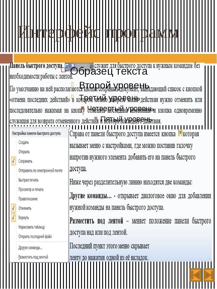 Интерфейс программ