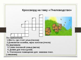 Кроссворд на тему « Пчеловодство» По горизонтали: 1.Место, где стоят ульи.(п