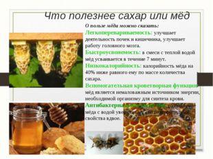 Что полезнее сахар или мёд О пользе мёда можно сказать: Легкоперевариваемость