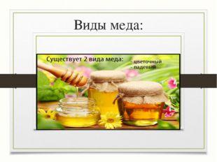 Виды меда:
