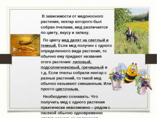 В зависимости от медоносного растения, нектар которого был собран пчелами, м