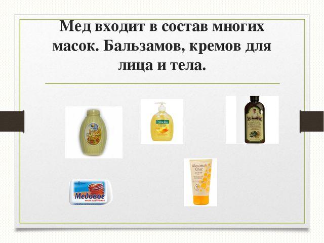 Мед входит в состав многих масок. Бальзамов, кремов для лица и тела.