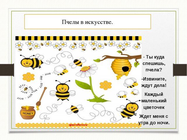 Пчелы в искусстве. - Ты куда спешишь, пчела? -Извините, ждут дела! Каждый мал...