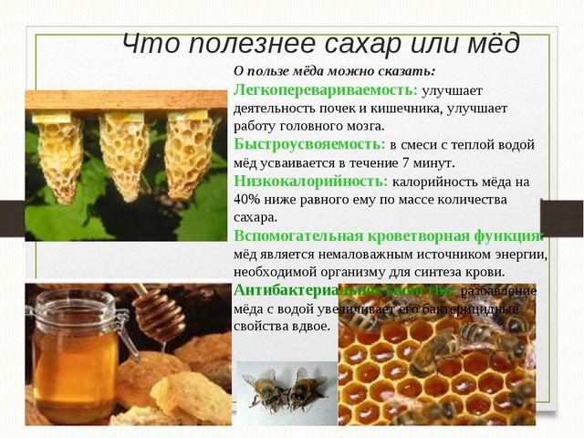 Что полезнее сахар или мёд О пользе мёда можно сказать: Легкоперевариваемость...