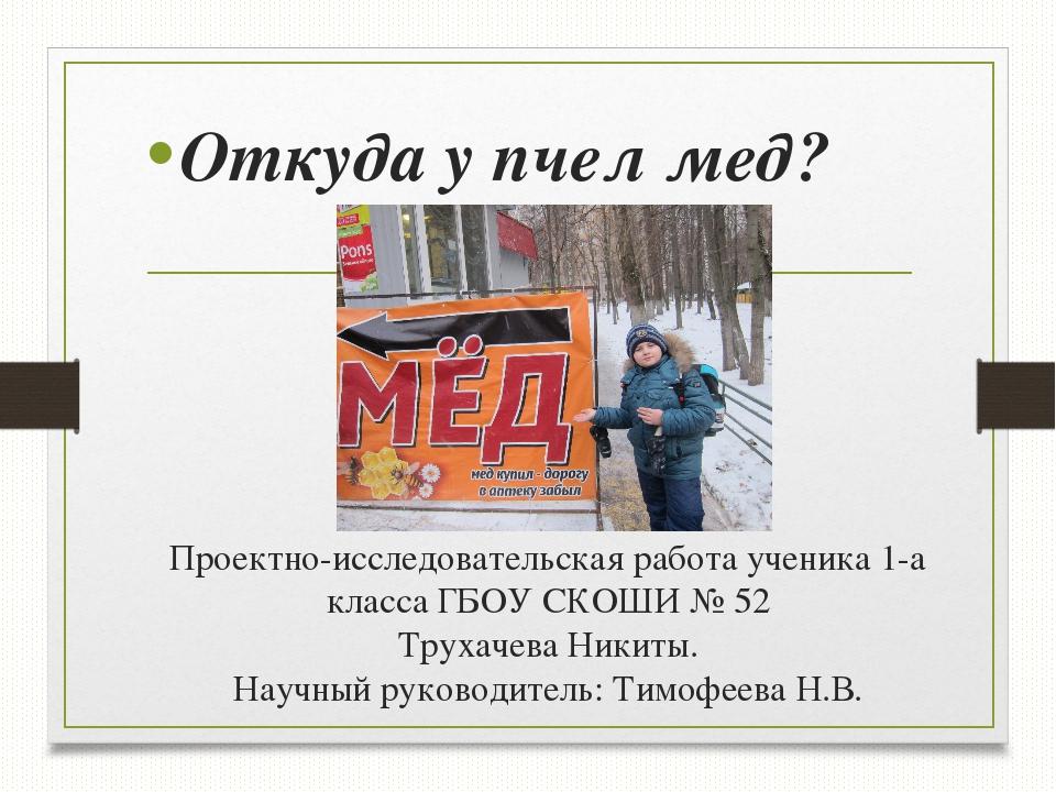 Проектно-исследовательская работа ученика 1-а класса ГБОУ СКОШИ № 52 Трухачев...