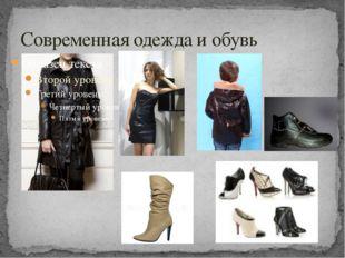 Современная одежда и обувь