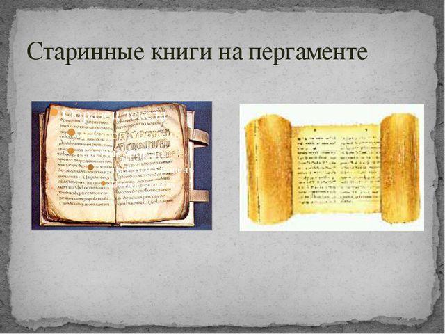 Старинные книги на пергаменте