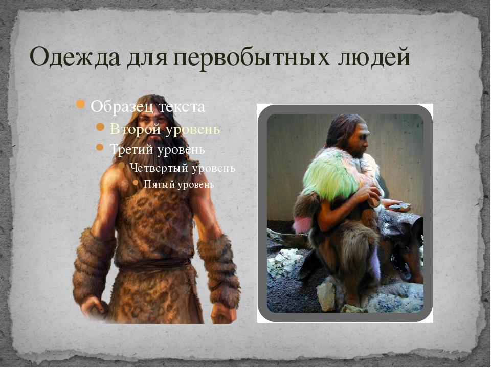 Одежда для первобытных людей