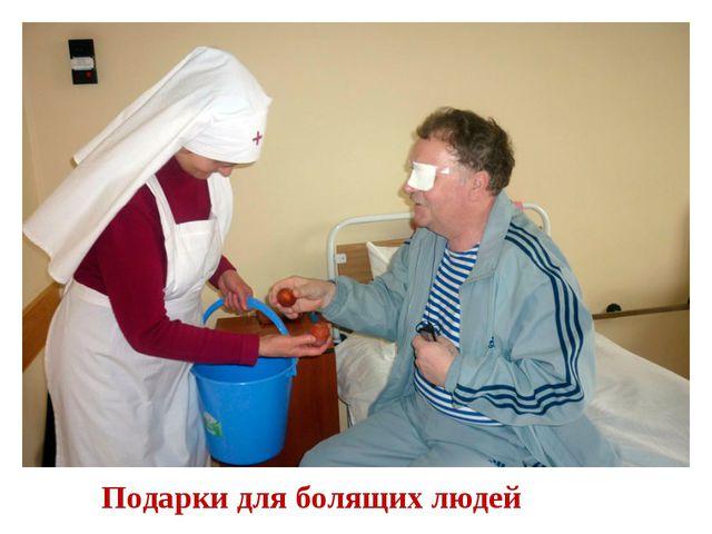 Подарки для болящих людей