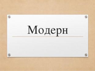 Модерн